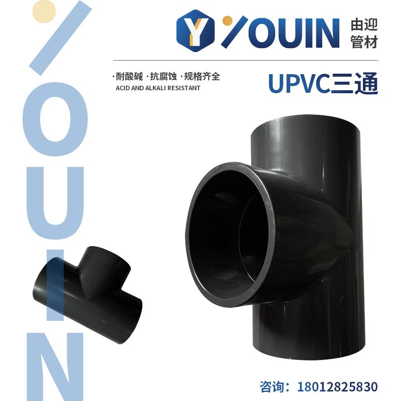 UPVC三通