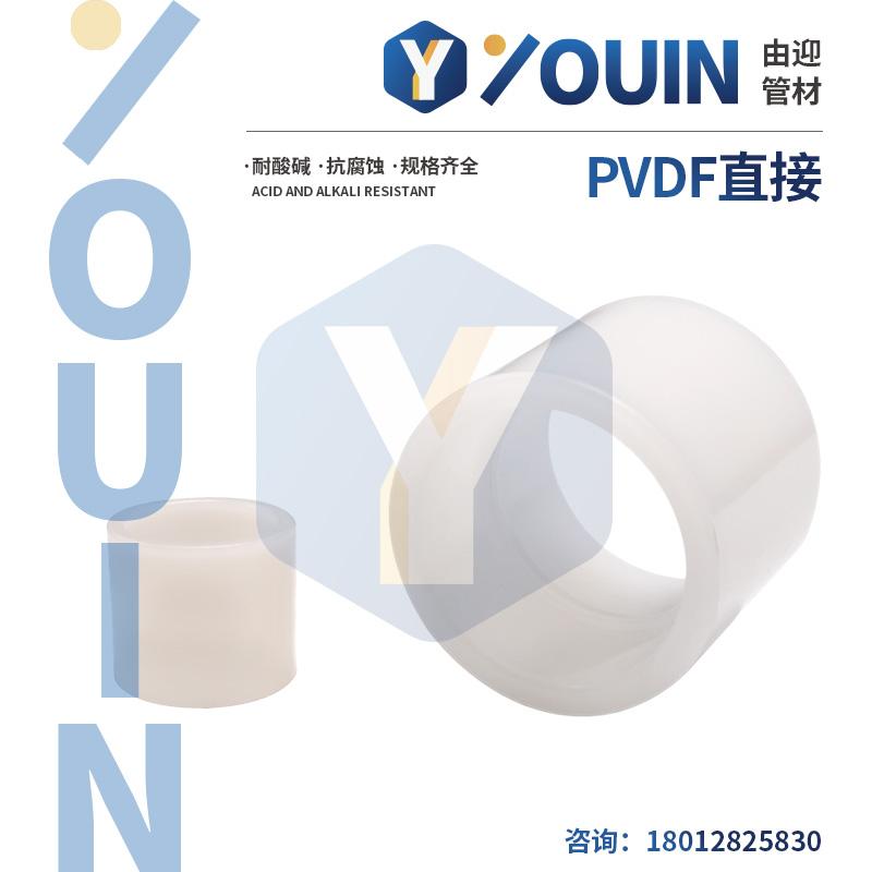 PVDF直接