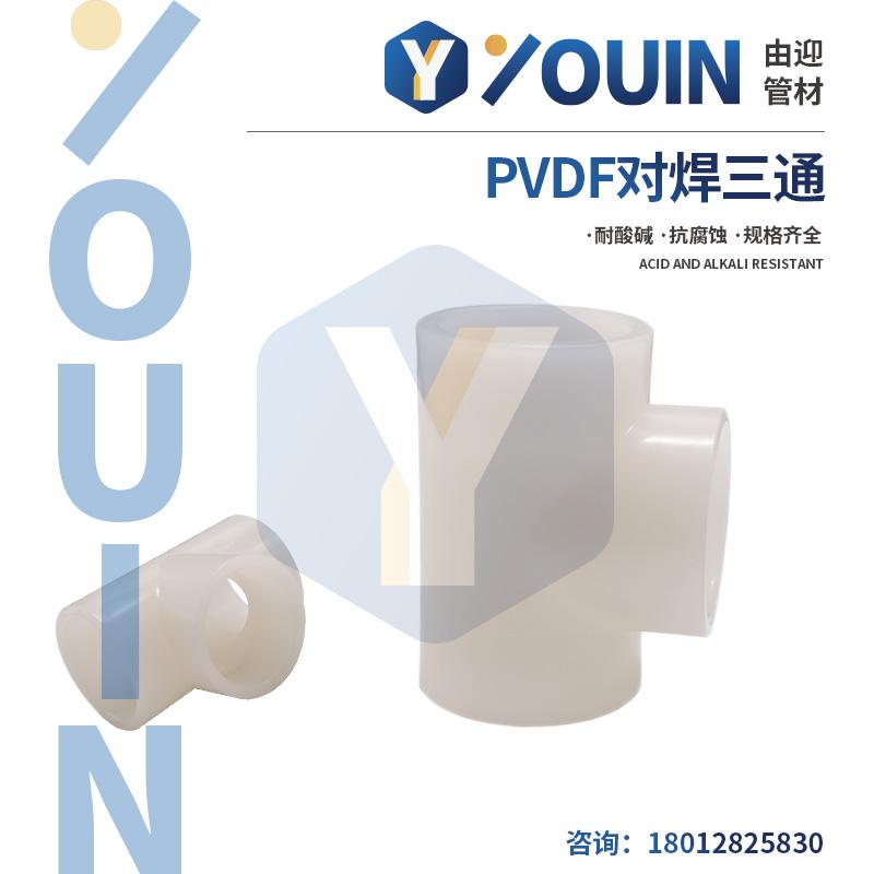 PVDF对焊三通