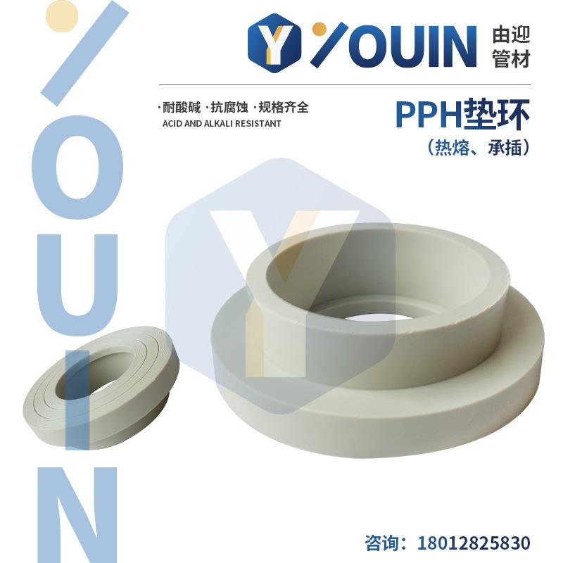 PPH垫环(热熔、承插)
