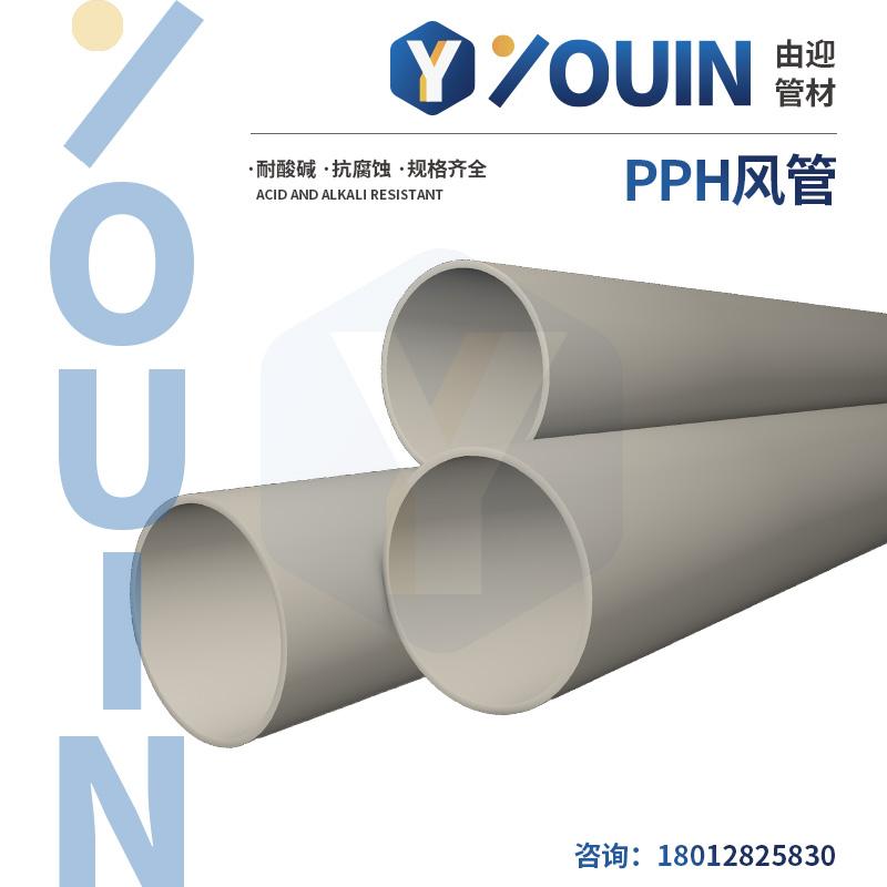 塑料风管原料常见性能及使用事项